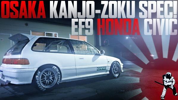 大阪環状族出撃仕上げ!CR-Xフェイス!EF9型グランドシビックSiRの国内中古車を掲載