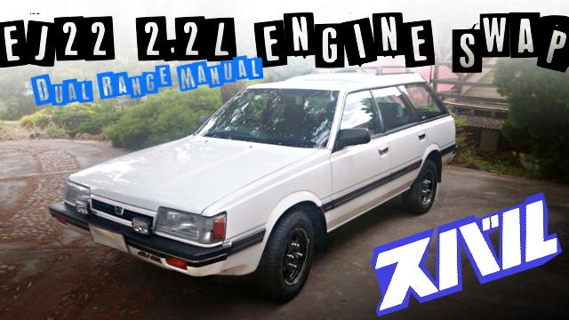 EJ22エンジンスワップ!デュアルレンジMT組み合わせ!スバル3代目レオーネツーリングワゴンのオーストラリア中古車を掲載