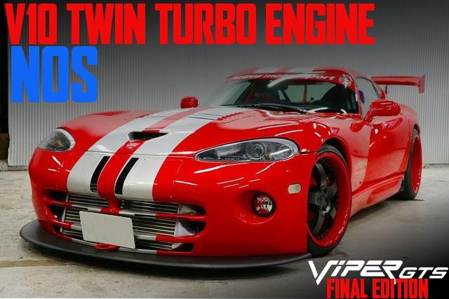 V10エンジン改ツインターボ!NOS装着!初代ダッジ・バイパーGTSファイナルEDの国内中古車を掲載