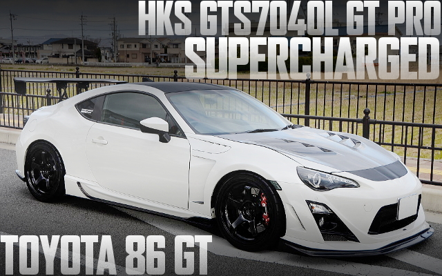 HKSテクニカルファクトリー製作!GTS7040Lスーパーチャージャー装着!現車セッティング!トヨタ86GTの国内中古車を掲載