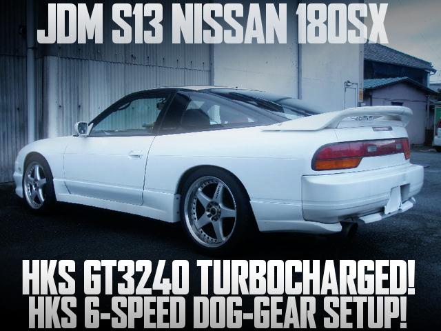 SR20改GT3240ビッグタービンVプロ制御!HKS製6速ドグミッション!S13日産180SXの国内中古車を掲載