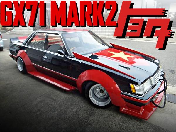 ジャパン用スポイラー+セリカワークス仕上げ!街道レーサーGX71型マーク2の国内中古車を掲載