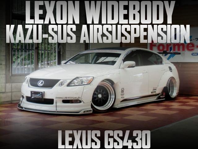 LEXONワイドボディ+KAZUエアサス着地仕上げ!3代目レクサスGS430の国内中古車を掲載