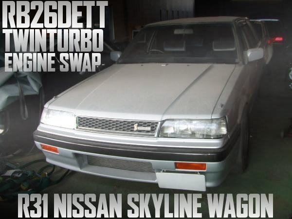 RB26ツインターボエンジンスワップ!5速マニュアルシフト!R31日産スカイラインワゴンの国内中古車を掲載