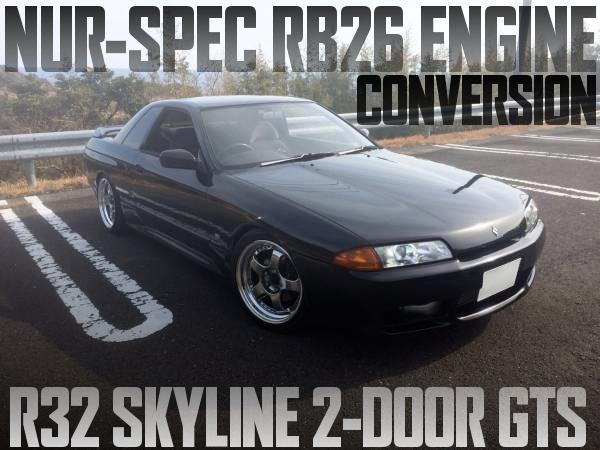 NURスペックRB26エンジン改GT-SSツインターボ!APEXiパワーFC制御!HC32日産スカイライン2ドアGTSの国内中古車を掲載