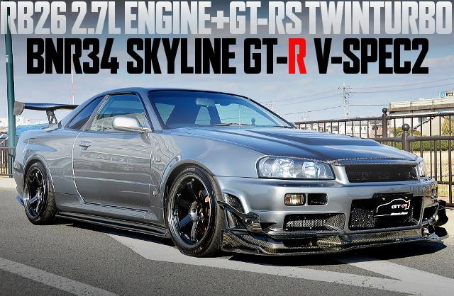 RB26改2.7LエンジンGT-RSツインターボ!Vプロ制御!BNR34日産スカイラインGT-R・Vスペック2の国内中古車を掲載