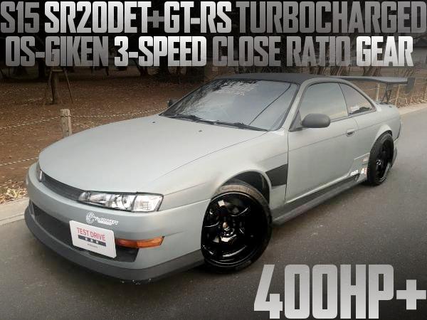400馬力以上!S15用SR20改GT-RSタービン!OS技研3速クロスMT!S14日産シルビアの国内中古車を掲載