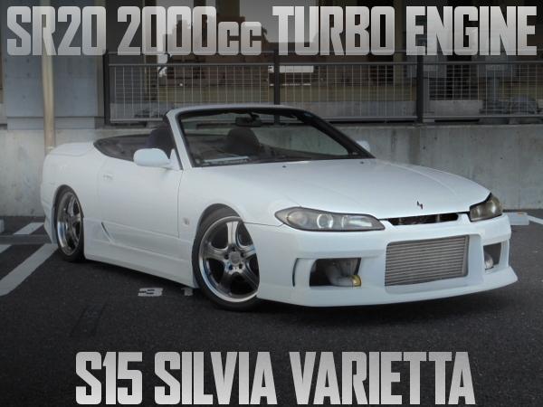 SR20ターボエンジン5速MT仕上げ!オープンモデル!S15日産シルビア・ヴァリエッタの国内中古車を掲載