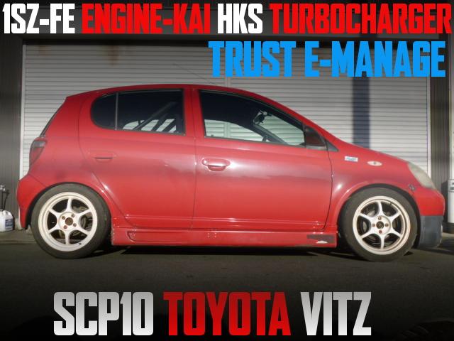 1SZ-FEエンジン改HKSターボ!eマネージ制御!ダッシュ貫通ロールバー!SCP10型トヨタ・ヴィッツの国内中古車を掲載