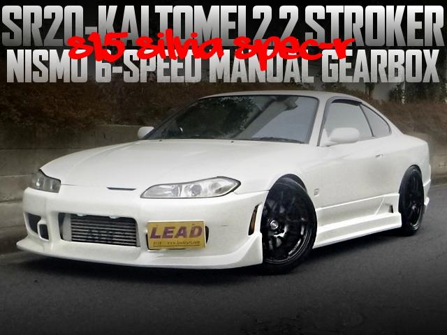 SR20改TOMEIパワード2.2L+GT-RSタービン!ニスモ6速MT!S15日産シルビア・スペックRの国内中古車を掲載