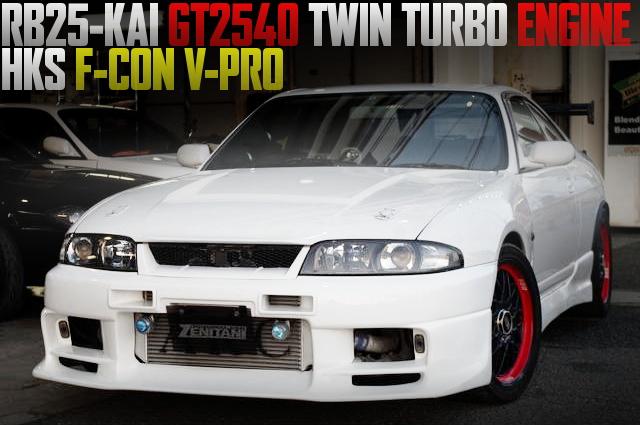 RB25エンジン改GT2540ツインターボ!HKS金プロ制御!ECR33日産スカイラインGTS25tタイプMの国内中古車を掲載