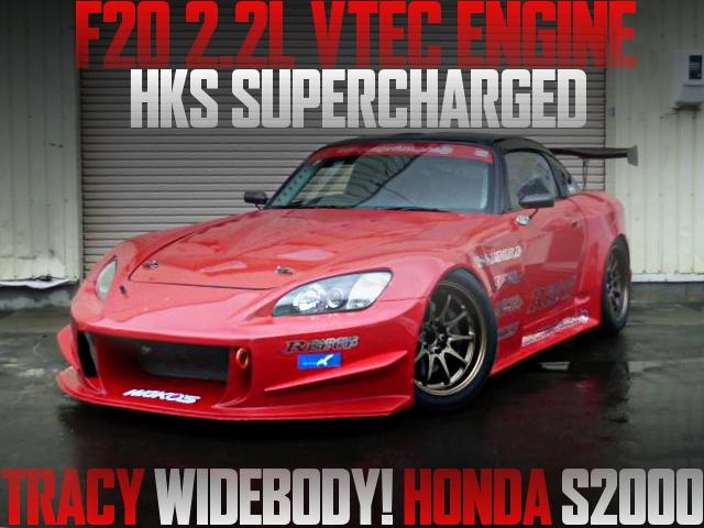 F20改2.2リッターVTECエンジン!HKSスーパーチャージャー!エアジャッキ!TRACYワイドボディ!ホンダS2000の国内中古車を掲載