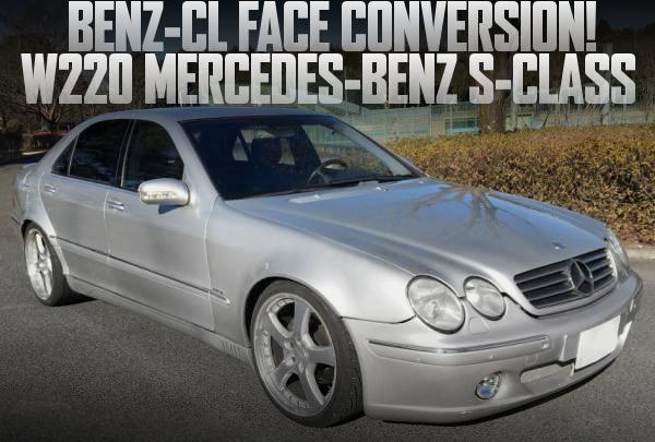 C215系ベンツCLフェイス仕上げ!ロリンザーコンプレッサーK50!W220型メルセデス・ベンツSクラスの国内中古車を掲載