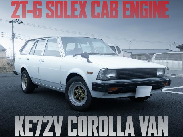 2T-G型SOLEXキャブエンジン換装!5速MT組み合わせ!トヨタKE72V型カローラバンの国内中古車を掲載