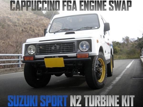 カプチーノ用F6AツインカムターボEG移植+SUZUKIスポーツN2タービンKIT!JA11型スズキ・ジムニーの国内中古車を掲載