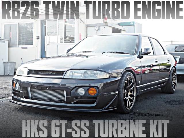 RB26DETTエンジン改HKS製GT-SSタービン!マインズECU制御!R33日産スカイライン4ドアの国内中古車を掲載