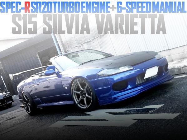 スペックR流用SR20ターボEG、6速MT、4POTブレーキキャリパー移植!S15日産シルビア・ヴァリエッタの国内中古車を掲載