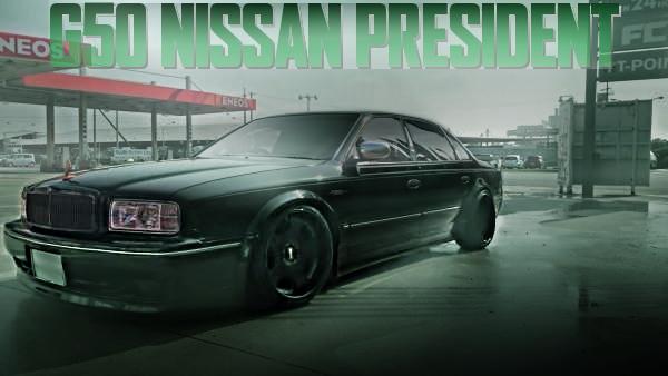 ジゴロ!?当時VIP仕上げ!リアウイングパテ埋め!G50日産プレジデントの国内中古車を掲載