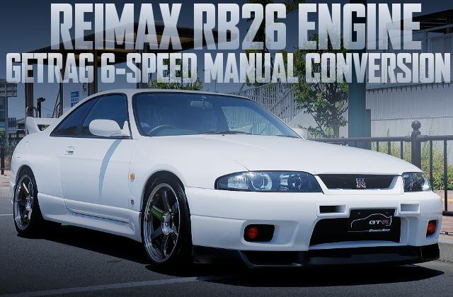 REIMAXコンプリートRB26エンジン+N1タービン!ゲトラグ6速MT仕上げ!BCNR33日産スカイラインGT-Rの国内中古車を掲載
