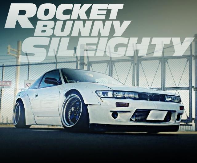 シルエイティ+ROCKET BUNNYオーバーフェンダーワイド!RPS13日産180SXの国内中古車を掲載