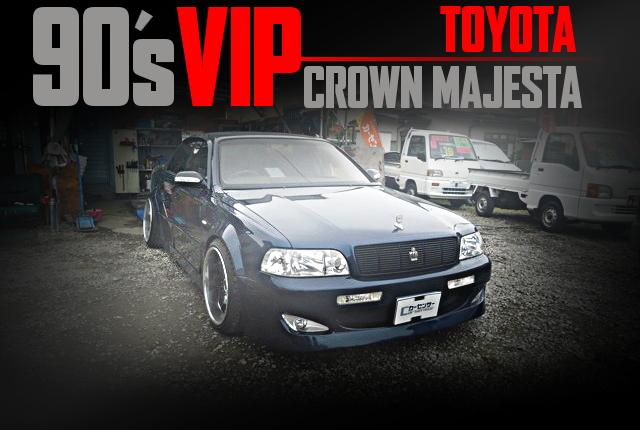 当時90年代VIP!オーバーフェンダーワイド!D.A.Dギャルソンホイール!TOYOTA初代クラウンマジェスタ・タイプCの国内中古車を掲載