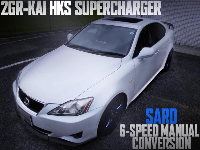 2GRエンジン改HKSスーパーチャージャー!サード6速マニュアルKIT!2代目レクサスIS350バージョンSの国内中古車を掲載