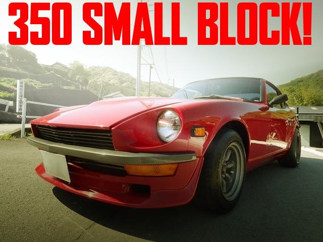 V8スモールブロック!5速MT!HS30ダットサン240Z(フェアレディZ)の国内中古車を掲載