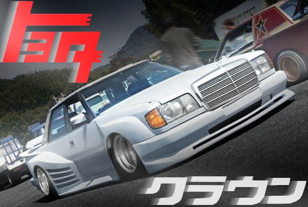 ケーニッヒワイドボディ+W126ベンツ仕上げ!GS121型トヨタ・クラウンの国内中古車を掲載