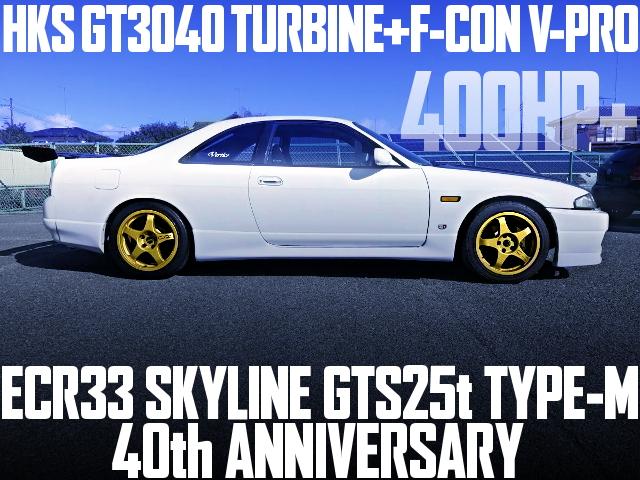 400HP GT3040 ECR33 SKYLINE GTS25t 40TH ANNIVERSARY
