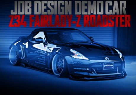 JOB-DESIGN DEMO CAR Z34 FAIRLADY-Z ROADSTER GUNs STYLE STANCE GENERATION