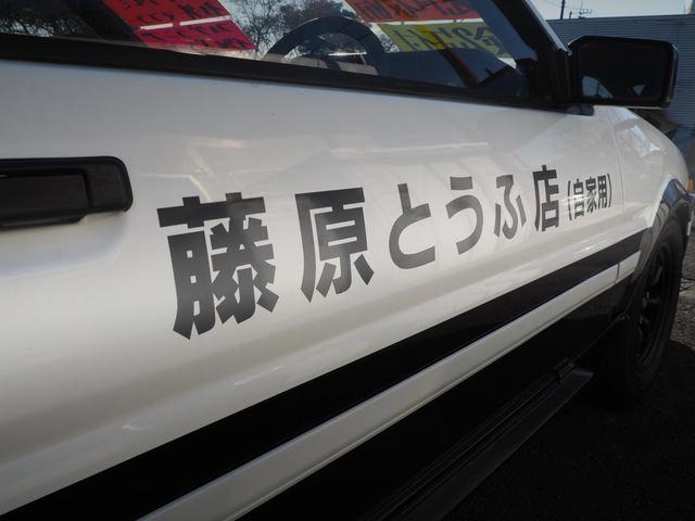 FIJIWARA TOFU-SHOP LOGO DOOR AE86