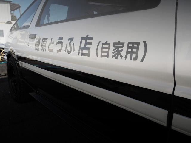 DOOR JIKAYOU LOGO INITIAL-D