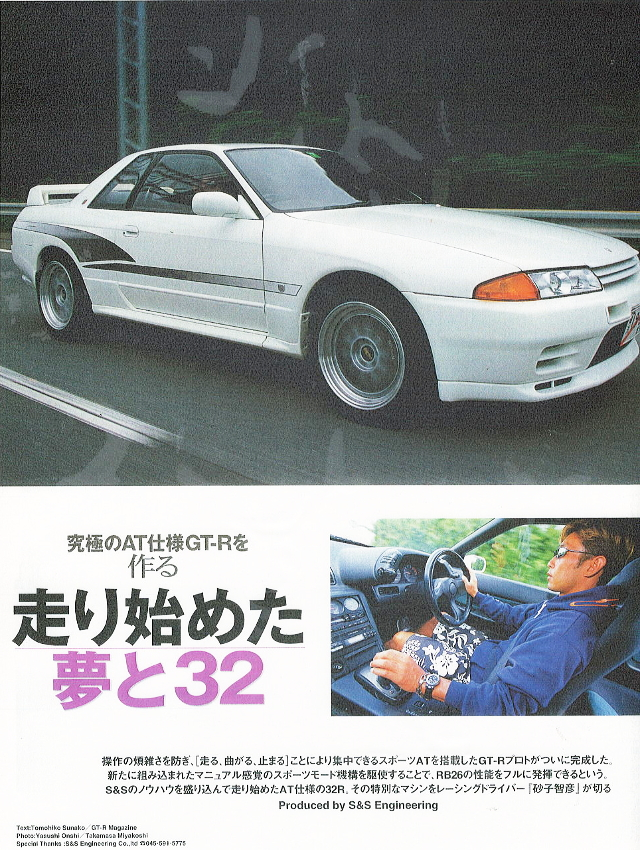 S-AND-S GT-R MAGAZINE 1-PAGE