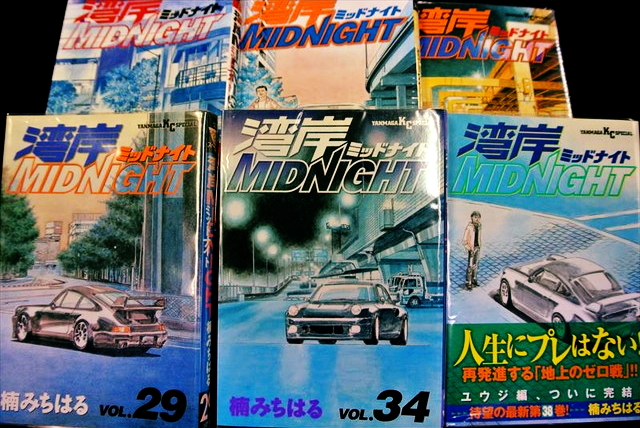 MANGA COMIC WANGAN MIDNIGHT