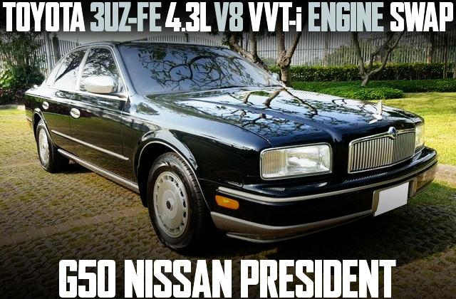 3UZ-FE V8 SWAP G50 NISSAN PRESIDENT