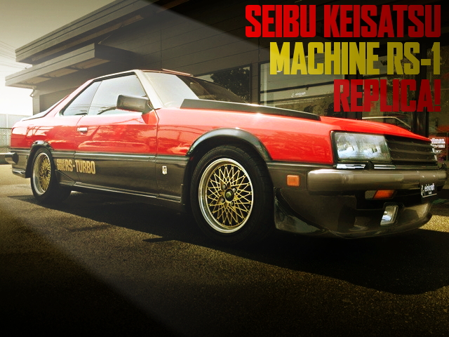 SEIBUKEISATSU MACHINE-RS1 REPLICA