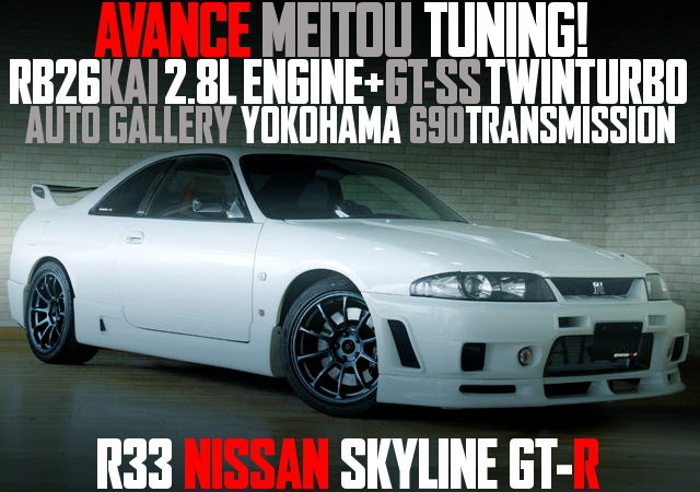 AVANCE MEITO TUNING R33 GT-R WHITE