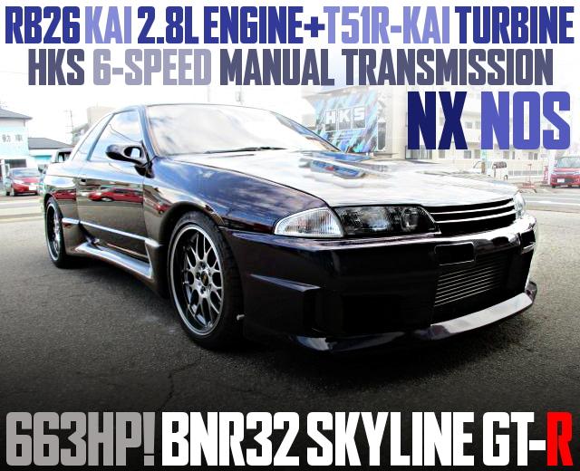 NOS RB26 2800cc T51R 6MT R32GTR