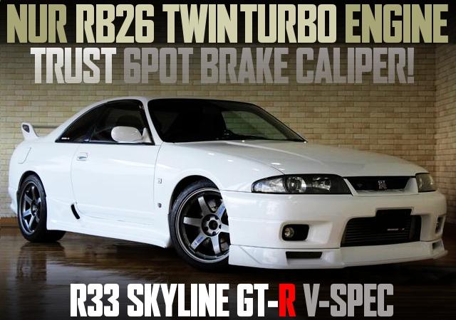 NUR RB26 ENGINR R33 GT-R V-SPEC