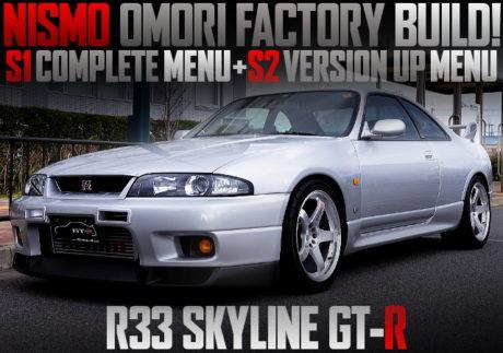 NISMO OMORI FACTORY BUILD R33 GTR