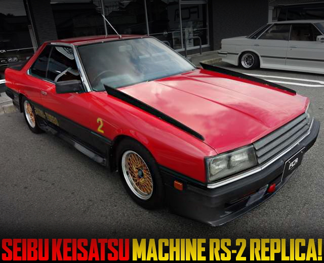 SEIBU KEISATSU MACHINE RS2 REPLICA