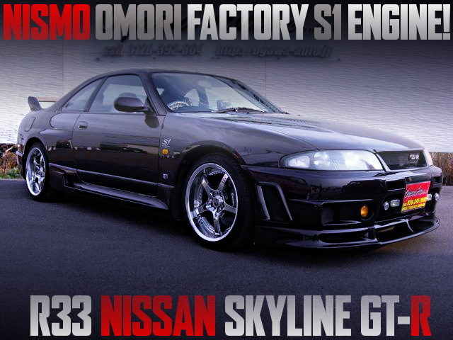NISMO OMORI FACTORY S1 ENGINE INSTALLED R33 GT-R