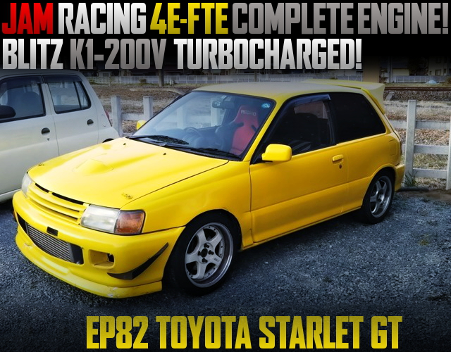 JAM RACING COMPLETE ENGINE EP82 STARLET GT