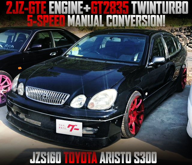 HKS GT2835 TWINTURBO ON 2JZ-GTE SWAPPED JZS160 ARISTO S300