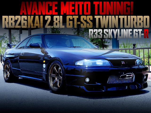 AVANCE MEITO TUNING R33 SKYLINE GT-R