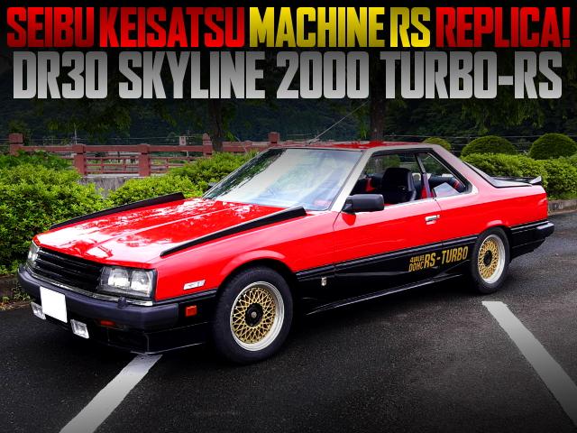 SEIBU KEISATSU MACHINE-RS REPLICA TO DR30 SKYLINE 2000TURBO-RS