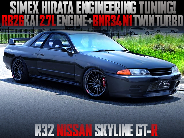 SIMEX HIRATA ENGINEERING TUNING R32 GT-R