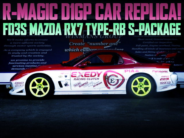 R-MAGIC D1GP REPLICA OF FD3S RX7 TYPE-RB S-PACKAGE