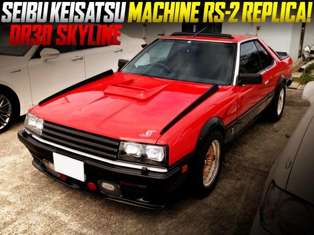 SEIBU KEISATSU MACHINE RS-2 REPLICA