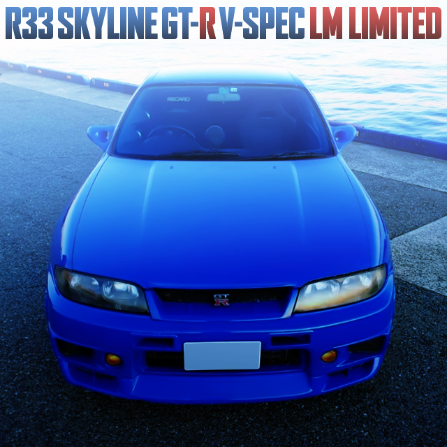 R33 GTR V-SPEC LM-LIMITED TO CHAMPION BLUE